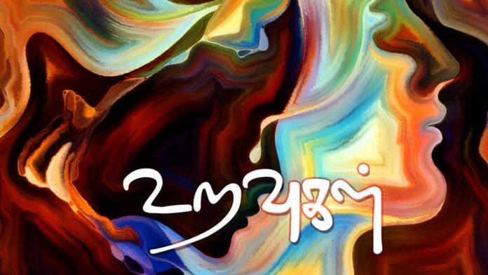 uravukal-tamil-true-story-960x540